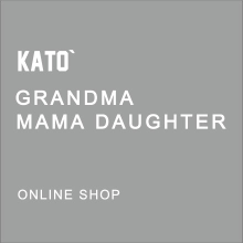 KATO` GRANDMA MAMA DAUGHTER Online Shop ブログ